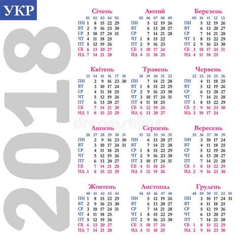 Ukraine Calend 2018 Ukrainian Calendar 2018 Stock Vector Illustration Of 2018