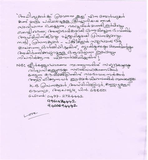 Malayalam Letter Writing invitation letter malayalam letters free sle letters