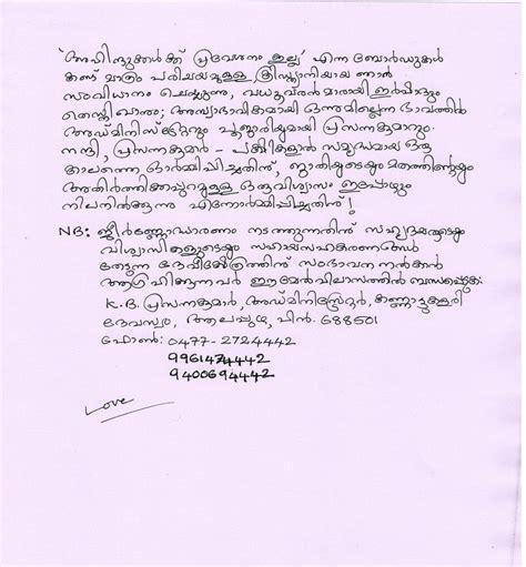 wedding invitation models in malayalam invitation letter malayalam letters free sle letters