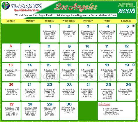 April 2008 Calendar 12 Month Calendar To Print 2013 Calendar Template 2016