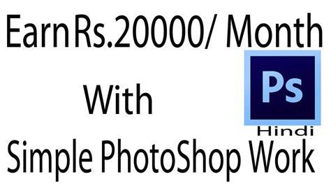 home based photoshop design jobs photoshop design jobs from home 100 photoshop design jobs