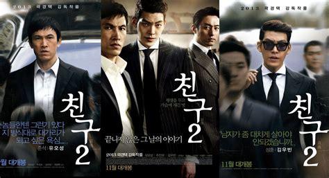 film drama korea kim woo bin movie review friend 2 the great legacy starring kim woo