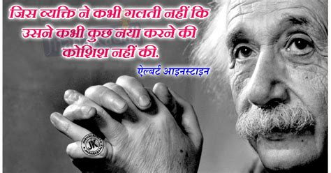 einstein biography telugu albert einstein hindi life quotations with images jnana