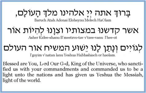 blessing shabbat candles beth emanuel synagogue candle lighting prayer