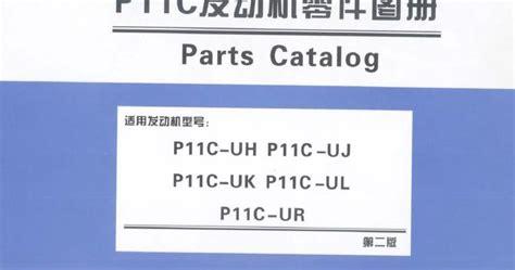 auto repair manuals parts cataloges parts catalog hino pc
