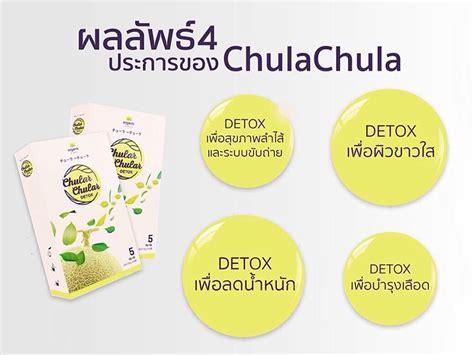 Detox Fiber Pantip by Chular Chular Detox ช ล า ช ล า ด ท อกซ บรรจ 5 ซอง ราคา