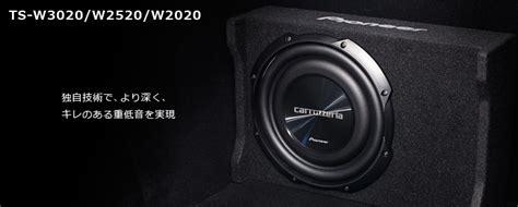 Speaker W2020 ts w3020 ts w2520 ts 2020 サブウーファー スピーカー パイオニア株式会社