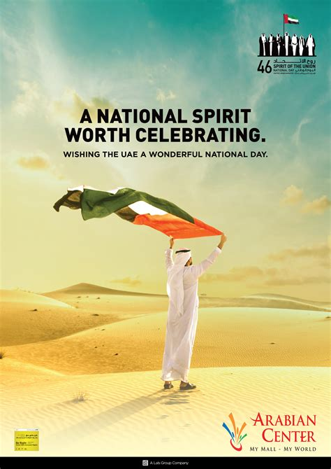 national day 2017 arabian center