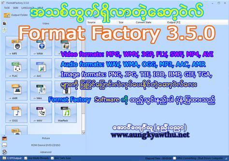 format factory mp3 mp3 mp4မ က converter ပ လ ပ တ နရ မ န မည ၾက နတ