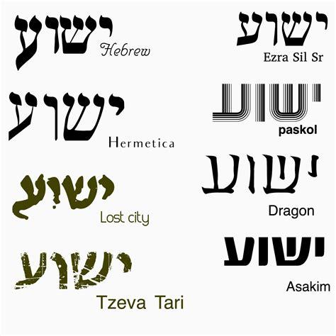 free hebrew fonts biblical hebrew fonts