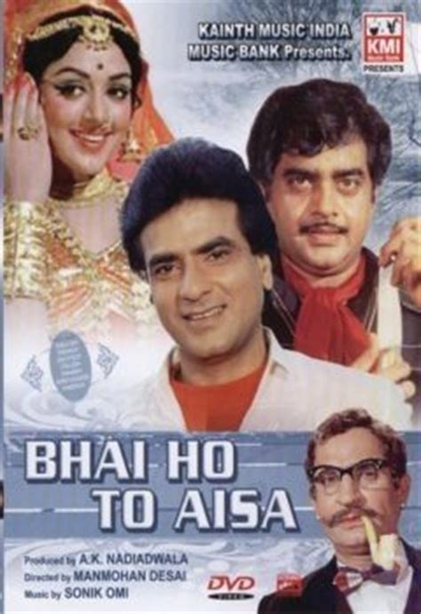 biography of movie ghar ho to aisa bhai ho to aisa 1972 full movie watch online free