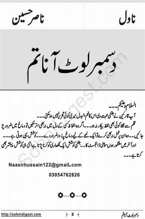 December Lout Aana Tum Complete Novel By Nasir Hussain