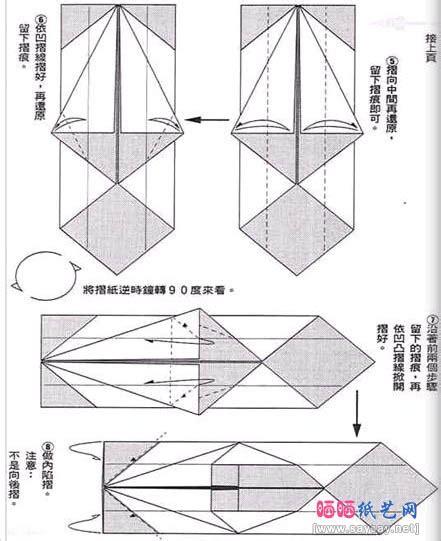 汽艇折纸图解教程 交通工具 折纸教程 一 晒晒纸艺网