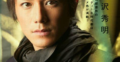 dramacool you are too much hideaki takizawa nezumi kozo http www dramacool com