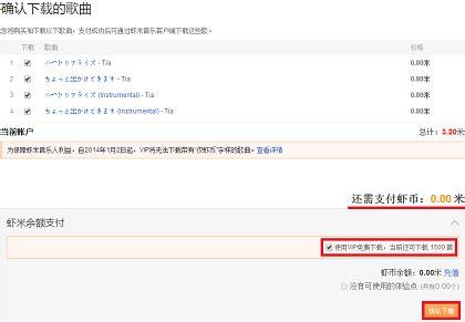 download mp3 xiami xiami com pcプチ技能向上委員会