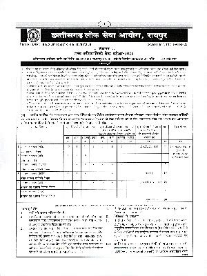 chhattisgarh public service commission recruitment notification     hindi