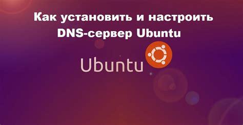 setup ubuntu server dns dns setting ubuntu vpn client openwrt