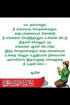 islamic picture tamil dua pin by ifas 5 on islam tamil pinterest