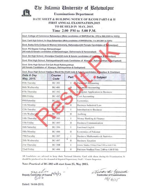 supplementary b a date sheet 2015 islamia bahawalpur date sheet 2018 2017 iub