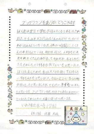 Thank You Letter To Primary Thank You Letter From Nagasaki Primary School In Fukushima National Federation Of Unesco