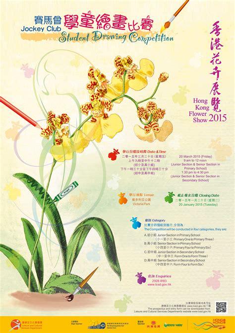 wallpaper design competition 2015 二零一五年香港花卉展覽
