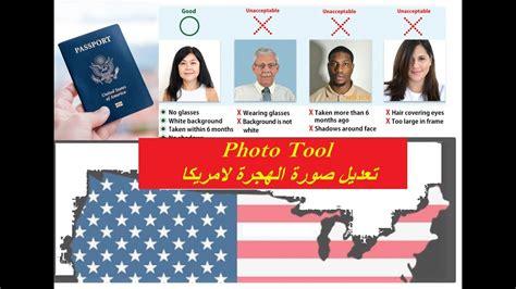 alhl aljdyd ltshghl photo tool ltaadyl sor alhjr lamryka