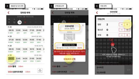 cgv prime zone 영화 예매 모바일앱 탐구 1 cgv 앱