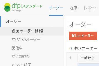 adsense dfp dfpスタンダードの 在庫 と オーダー について理解しよう google adsense できるネット