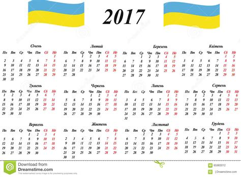 Ukraine Calend 2018 Ukrainian Calendar 2017 Stock Vector Image 65983012