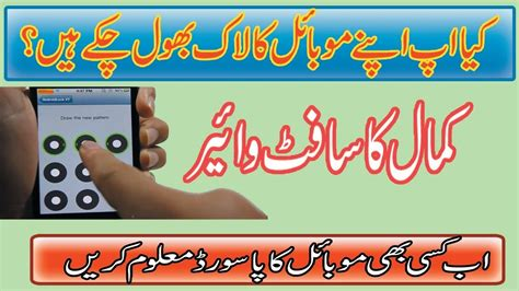 how to unlock pattern qmobile i5 qmobile m96 hard reset and pattern read tool unlock
