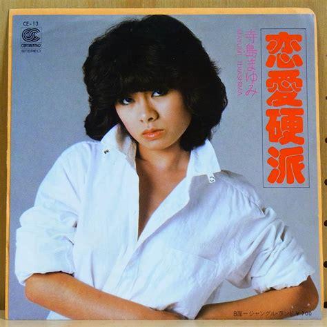 Maxi Mayumi mayumi 64 vinyl records cds found on cdandlp