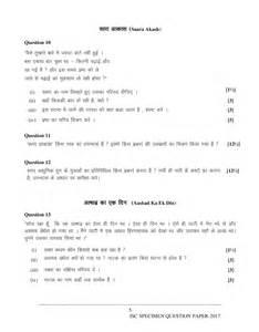 free hindi comprehension passages for grade 4 hindi