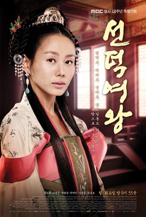queen seon deok dramafire the queen seon deok myblog