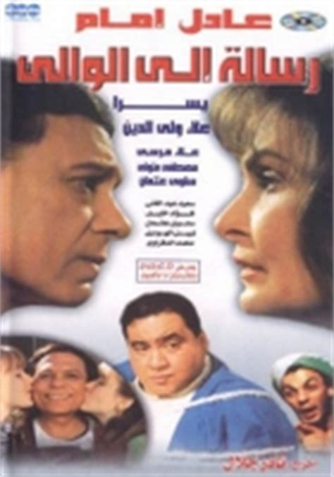 film comedy egypt acadic dvd adel emam arabic movies and plays on dvd