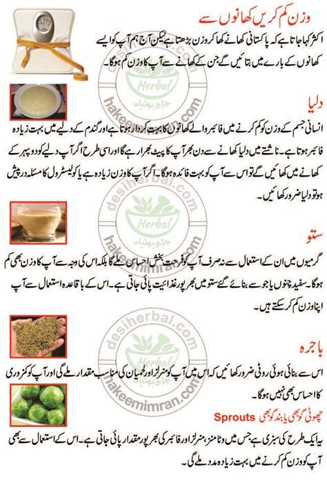 weight loss urdu ajwain benefits weight loss in urdu weight loss diet plans