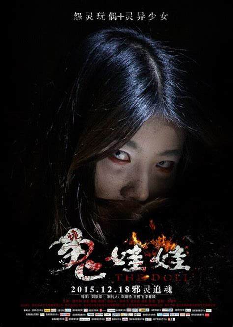 film horror china horror movies with dolls china movies hong kong