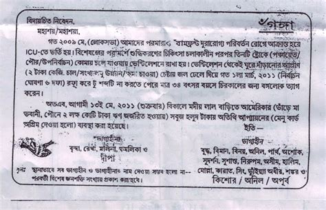 Invitation Letter In Bengali Intrepid Writer For Those Who Bengali Shraddha Invitation