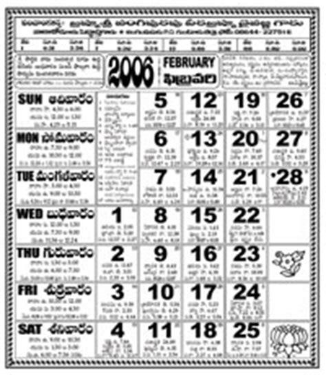 telugu calendar  freega  cheyyandi