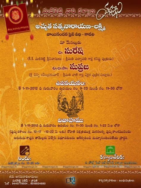 Wedding Invitation Card Matter In Telugu by Marriage Invitation Cards Matter In Telugu And Invitation