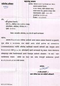 Application Letter Marathi 404 File Or Directory Not Found