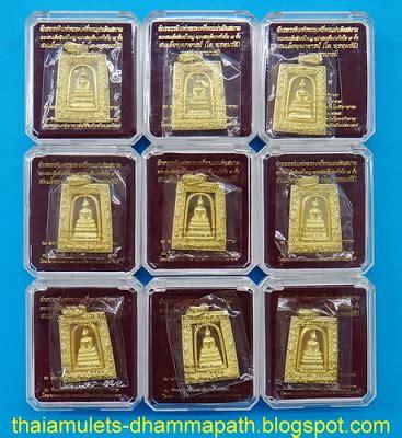 Phra Somdej Back Jinabanchon Katha Code L12986 thai amulets dhamma path wat rakhang superb chrome golden phra somdej nur brass with frame