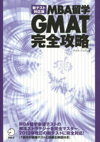 Mba 1 Year No Gmat by Mba留学gmat完全攻略 新テスト対応版 アゴス ジャパン 著 本 コミック オンライン書店e Hon