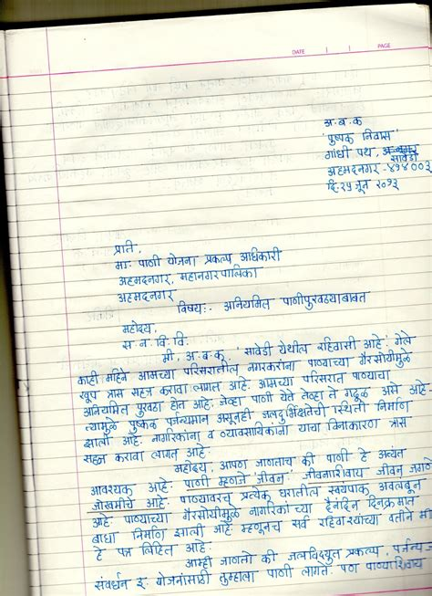 Request Letter In Marathi Language Complaint Letter Format In Marathi