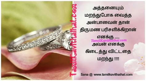 tamil kavithai for marriage invitation kadhal parisu