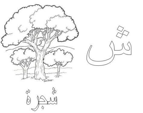 quran coloring book jeux 224 t 233 l 233 charger coloriage en arabe 224 imprimer cr 233 amuz