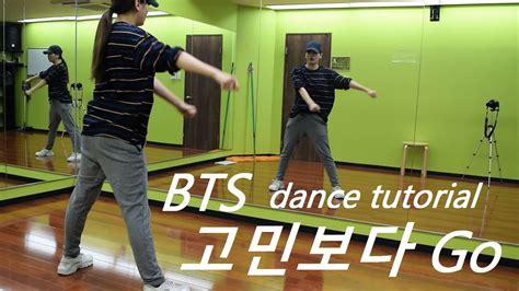 tutorial dance go go bts bts 방탄소년단 go go 고민보다 go dance tutorial mirror slow