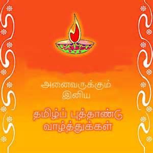 puthandu vazthukal tamil new year april 2012
