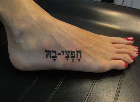 hebrew tattoo designs and translation in 24 hours