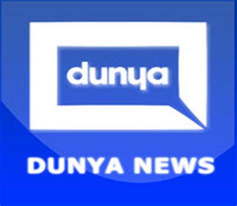 dunya tv live mobile dunya news live free in pakistan