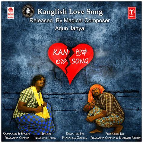 i love you album songs mp3 kannada mp3 songs kanglish love song 2015 kannada album